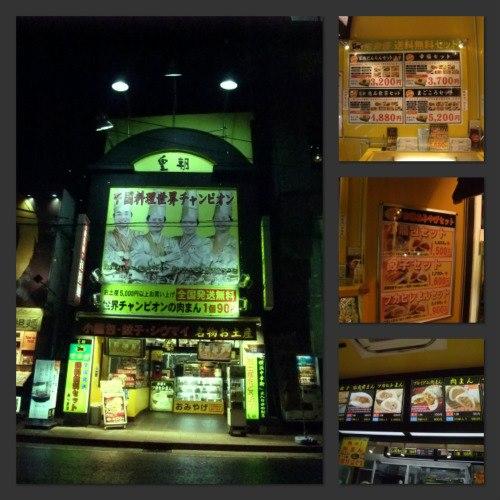 Yokohama Kocho