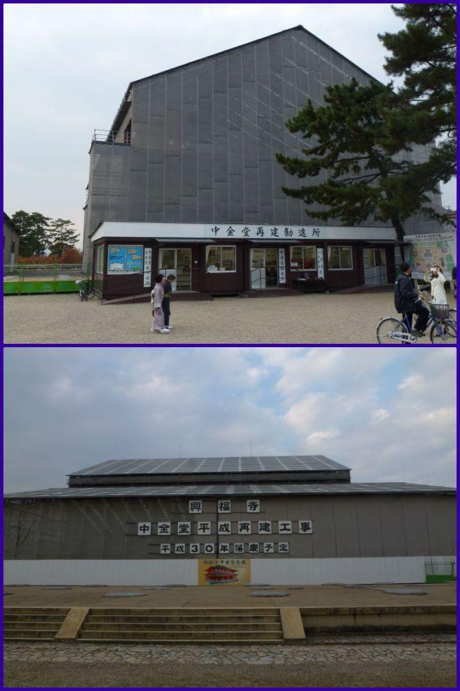 Kofukuji 1