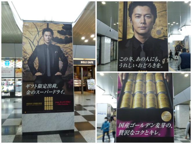 Osaka Station Asahi